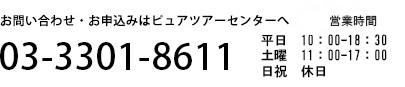 お問い合わせお申込み 03-3301-8611