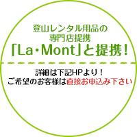 登山レンタル用品の専門店提携「La・Mont」と提携!