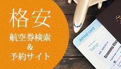 格安航空券検索&予約サイト