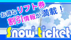 SnowTicket お得なリフト券割引き情報が満載!