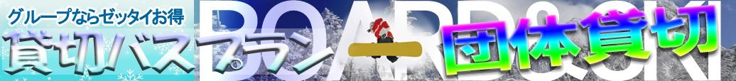 !スキー団体旅行のご案内