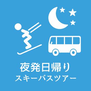 夜発日帰りスキーバスツアー
