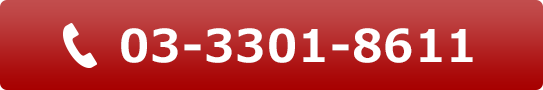 03-3301-8611