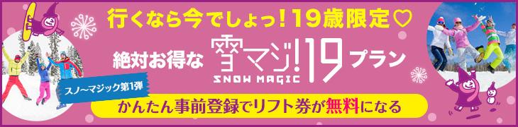 行くなら今でしょっ!19歳限定 絶対お得な雪マジ19プラン!!!