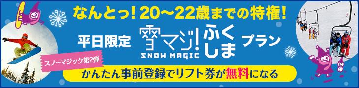 なんとっ!20~22歳までの特権!平日限定の雪マジふくしまプラン!!!