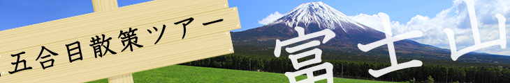 富士山五合目