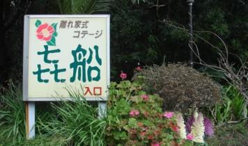 離れ宿喜船(東京発着/10~3月)