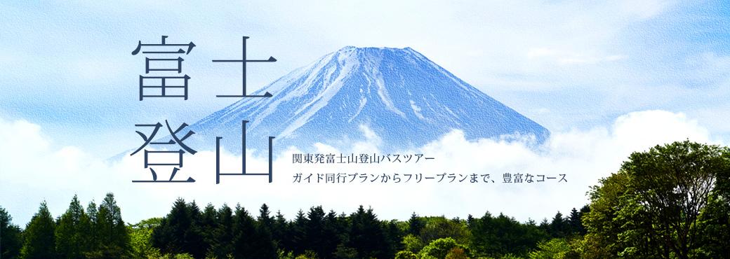 夏~日本の富士山へ~バスツアー