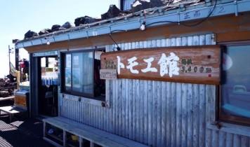 【富士登山ツアー1泊2日間】ガイド同行~本八合目プラン