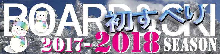 行くなら今でしょっ!初すべり~2019~2020!激安プラン!