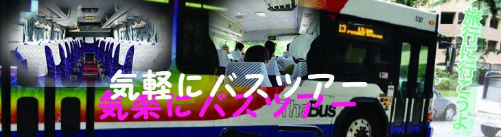 GoToトラベル【最大50%割引】はとバスツアーも順次再開!